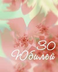 юбилей 30 лет поздравление