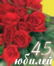 ������������ � ������� 45 ���
