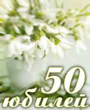 ������������ � ������� 50 ���